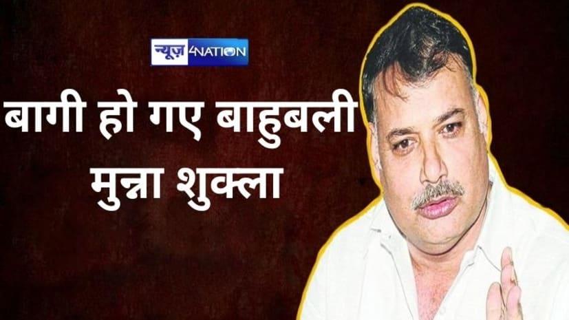बागी हो गए हो गए बाहुबली मुन्ना शुक्ला, निर्दलीय चुनाव में उतर NDA के कैंडिडेट को अब देंगे चुनौती