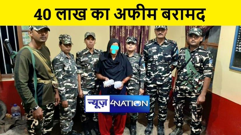 भारत नेपाल बॉर्डर पर 40 लाख का अफीम बरामद, महिला गिरफ्तार