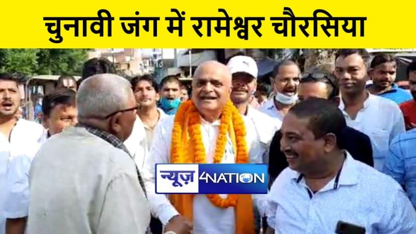 लोजपा उम्मीदवार रामेश्वर चौरसिया ने शुरू किया जनसम्पर्क अभियान, कहा जदयू को वोट नहीं देगी जनता