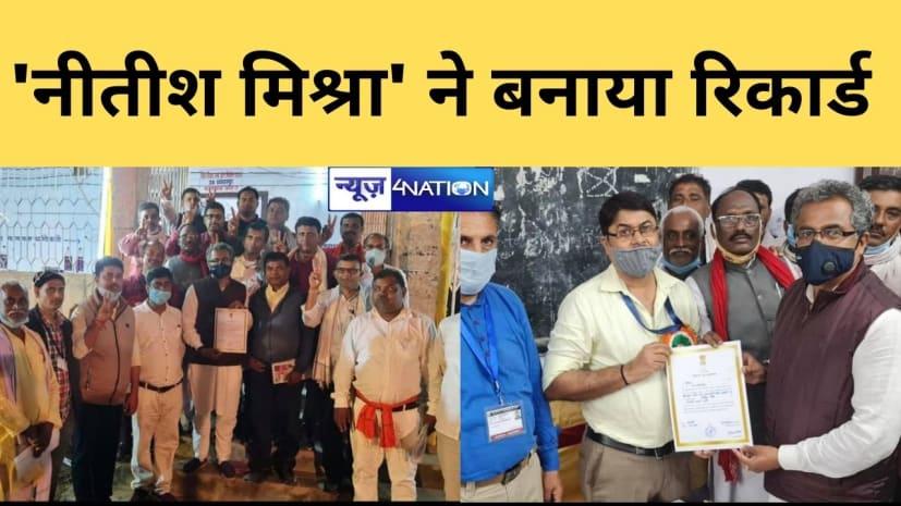 मिथिलांचल में 'नीतीश मिश्रा' ने बनाया रिकार्ड, BJP के अंदर बिहार भर में सबसे अधिक वोट से जीतने वाले तीसरे कैंडिडेट बने