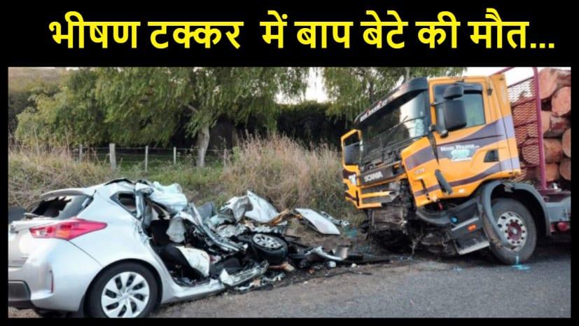 महात्मा गांधी सेतु पर ऑल्टो कार और ट्रक में भीषण टक्कर... बाप बेटे की मौत...