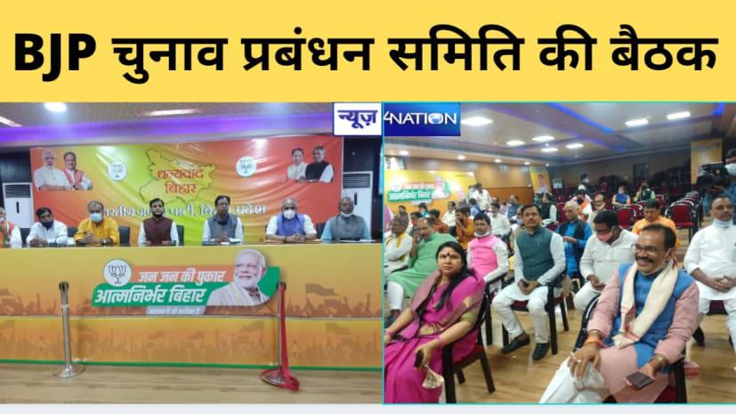 NDA में बड़े भाई की भूमिका में BJP, बेहतर परिणाम आने के बाद भाजपा नेतृत्व ने कार्यकर्ताओं-नेताओं को दिया धन्यवाद