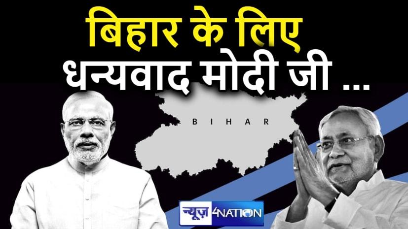NDA को बहुमत मिलने के 20 घंटे बाद CM नीतीश ने तोड़ी चुप्पी, PM मोदी का जताया आभार और जनता-जनार्दन को किया नमन