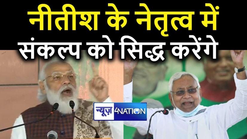 PM मोदी का ऐलान, नीतीश के नेतृत्व में संकल्प को करेंगे सिद्ध...