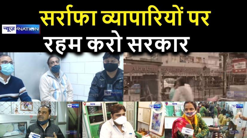 पटना पुलिस की कवच से बाहर है बाकरगंज की 450 दुकानें, दरभंगा कांड के बाद दहशत में बोल रहे हैं व्यापारी 'सुरक्षा दो सरकार'