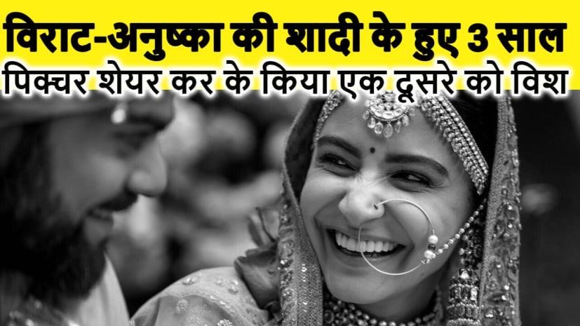 विरुष्का के शादी के हुए 3 साल, तस्वीरें साझा कर किया एक दूसरे को विश