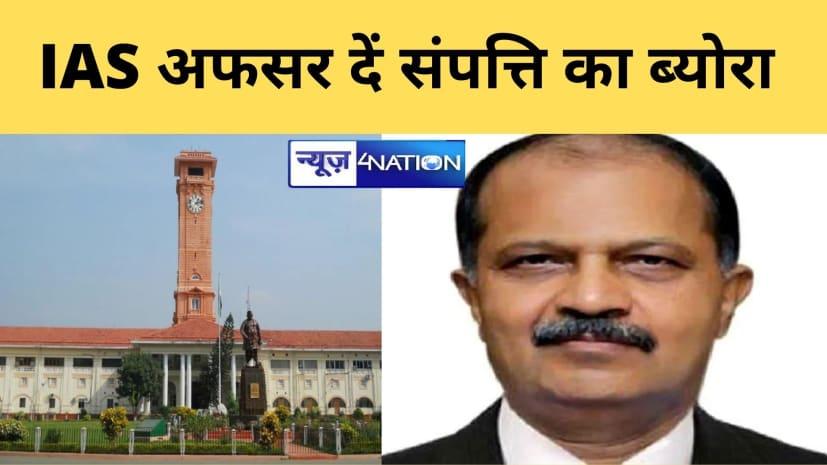 नीतीश सरकार ने बिहार कैडर के सभी IAS अफसरों से मांगा संपत्ति का ब्योरा.....