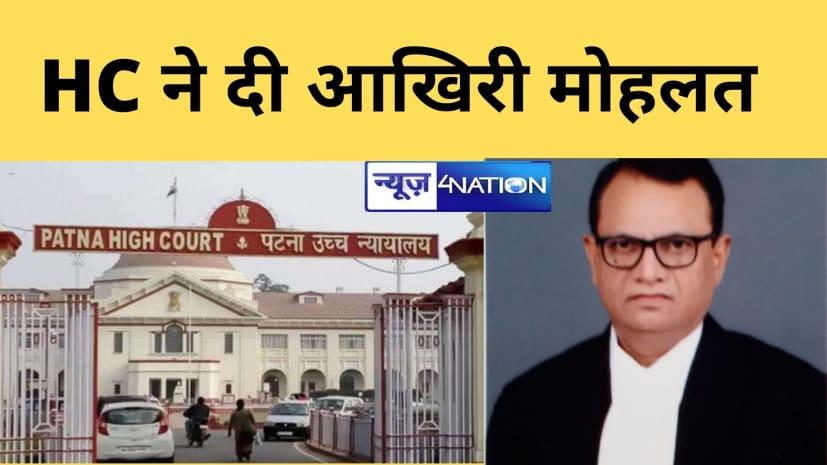 सरकारी स्कूलों में फर्जी प्रमाण पत्र पर शिक्षक बहाली मामले की पटना HC में हुई सुनवाई, कोर्ट ने बिहार सरकार को दी आखिरी मोहलत