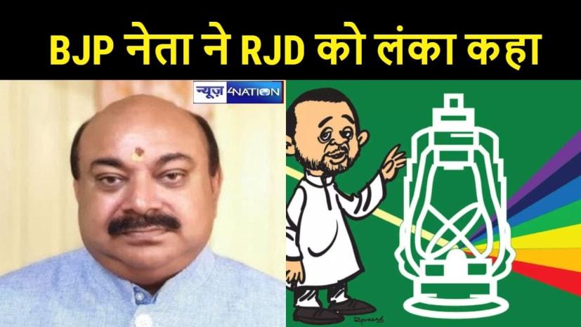 BJP के अरविंद कुमार का RJD पर हमला, बोले - खरमास के बाद जमीर वाले राजद कार्यकर्ता करेंगे लंका दहन