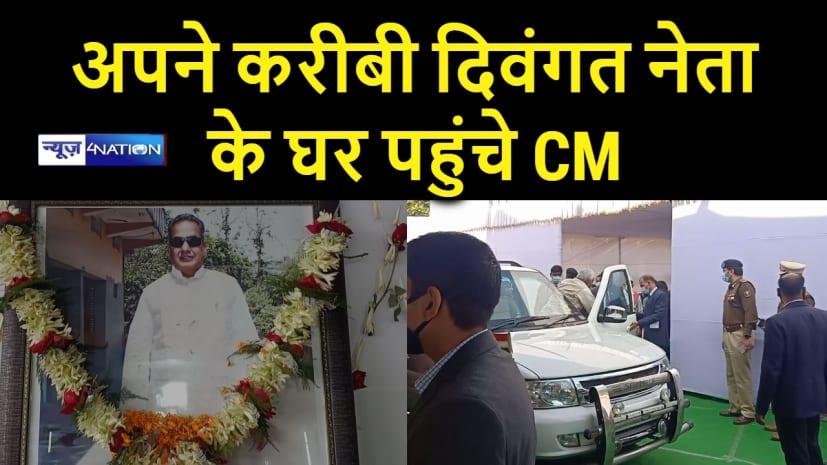 बिहारशरीफ पहुंचकर सीएम नीतीश ने दी स्व. ठाकुर श्यामनंदन सिंह को श्रद्धांजलि