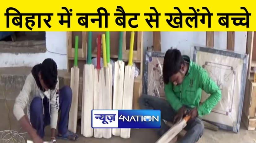 अब बिहार में बने बैट से क्रिकेट खेलेंगे बच्चे, प्रवासी मजदूरों ने शुरू किया बल्ले का निर्माण