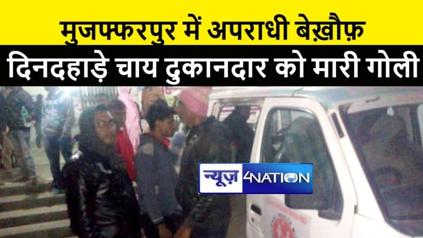 मुजफ्फरपुर में अपराधियों का तांडव, चाय दुकानदार को मारी गोली, अस्पताल में चल रहा है इलाज