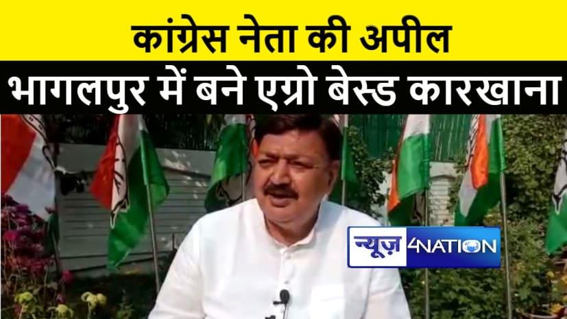 कांग्रेस विधायक दल के नेता अजीत शर्मा ने की अपील, भागलपुर में एग्रो बेस्ड कारखाना लगवाए उद्योग मंत्री