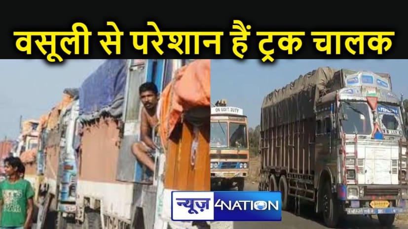 फर्जी फाइनांसरों के वसूली के खेल से परेशान हैं ट्रक चालक, पुलिस अधिकारियों तक पहुंचा मामला