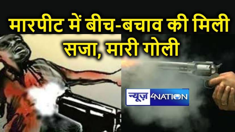 मारपीट में दूसरे का पक्ष लेना पड़ा महंगा, घर से बुलाकर व्यक्ति को गोलियों से भुन डाला, रेलवे लाइन के किनारे मिली लाश