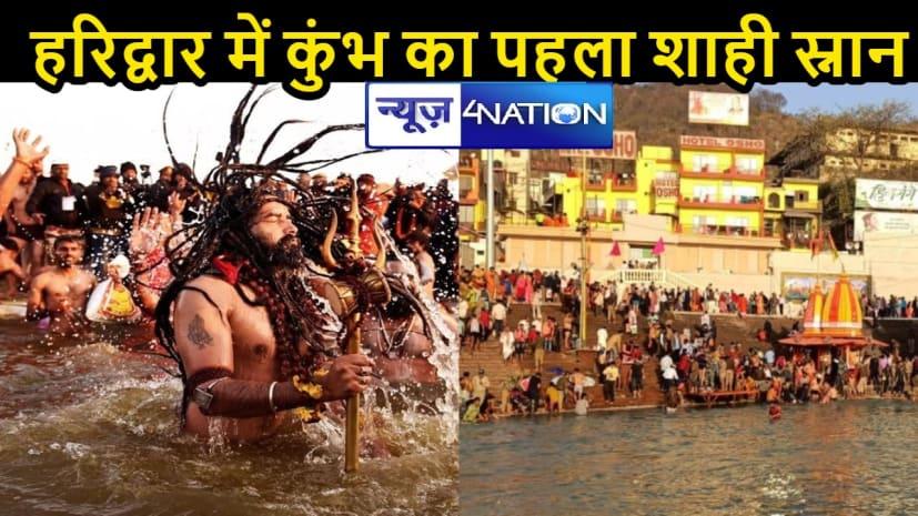 महाशिवरात्रि पर कुंभ का पहला शाही स्नान, संतों सहित श्रद्धालुओं ने लगाई आस्था की डुबकी
