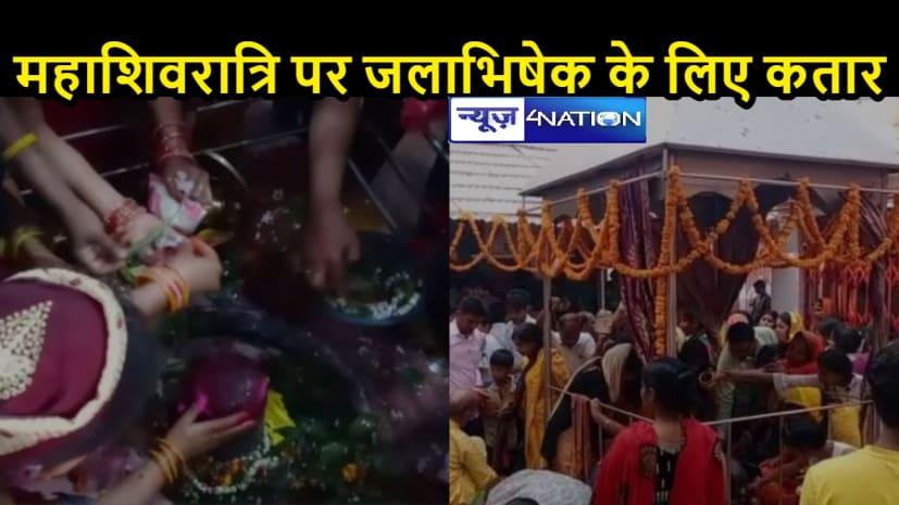 महाशिवरात्रि के मौके पर गौरीशंकर मंदिर में उमड़ी भक्तों की भीड़