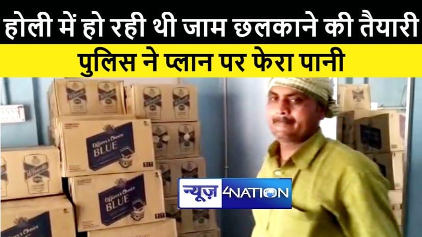 होली से पहले जहानाबाद में 300 कार्टन शराब बरामद, ट्रक चालक और कारोबारी फरार