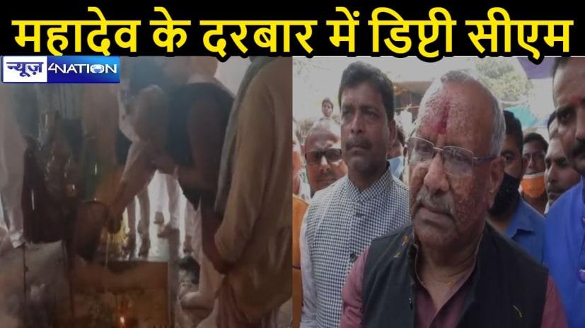 उपमुख्यमंत्री तारकिशोर प्रसाद ने महाशिवरात्रि के मौके पर पूजा- अर्चना कर मांगी मन्नत