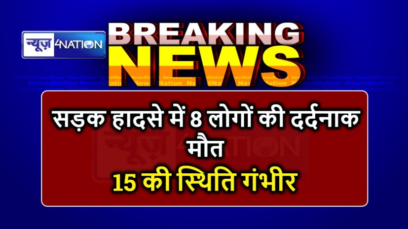पश्चिम बंगाल में सड़क हादसे में 8 लोगों की मौत, 15 की हालत गंभीर, अस्पताल में चल रहा है इलाज