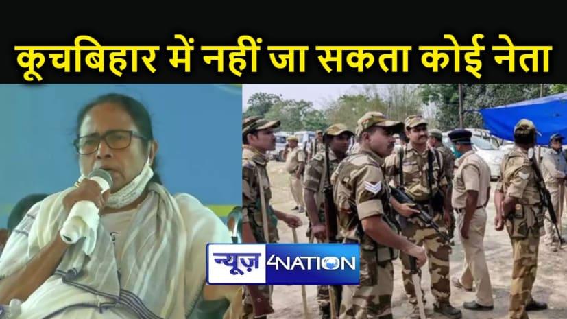 """Bengal election : नेताओं कूचबिहार में """"कूच"""" करने पर चुनाव आयोग ने लगाई रोक, गुस्से में अब """"दीदी"""" करेंगी यह काम"""