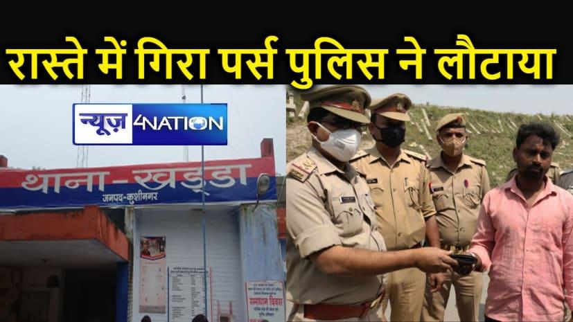 """मंदिर दर्शन जाने के दौरान गिर गया रुपयों से भरा पर्स, पुलिस ने पांच किमी तक ढूंढ़कर पहुंचाया, युवक ने कहा - """"शुक्रिया"""""""