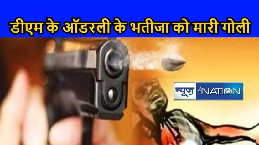 CM नीतीश के गृह जिले में अपराधियों का तांडव , अब  डीएम के ऑडरली के भतीजा को मारी गोली, हालत गंभीर