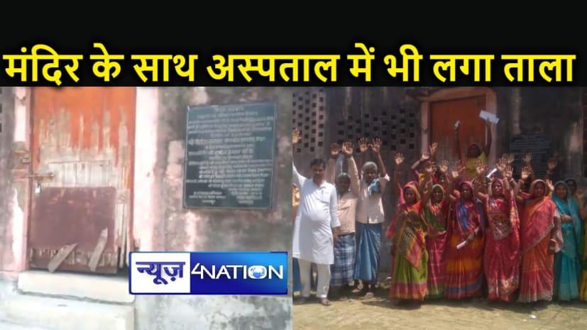 सरकार ने कहा स्कूल और मंदिर बंद करने को, यहां सरकारी अस्पताल ही लग गया ताला