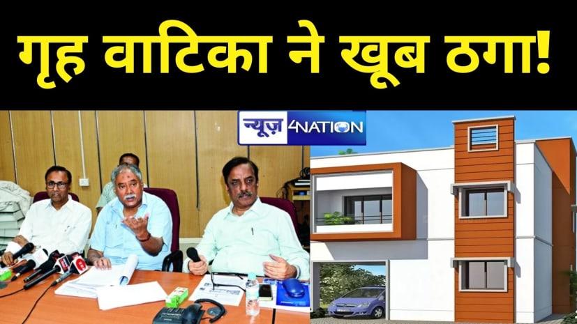 गृह वाटिका होम्स ने बिहार के ग्राहकों को खूब ठगा! RERA ने 4 प्रोजेक्ट की बिक्री पर लगा दी है रोक, जानें 5 सबसे बदनाम बिल्डर...