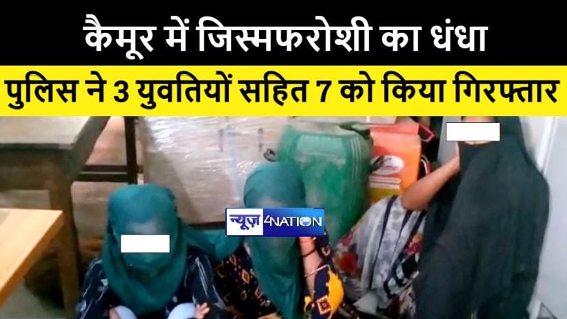 होटल में चल रहे देह व्यापार के धंधे का पुलिस ने किया पर्दाफाश, तीन युवतियों सहित सात को किया गिरफ्तार