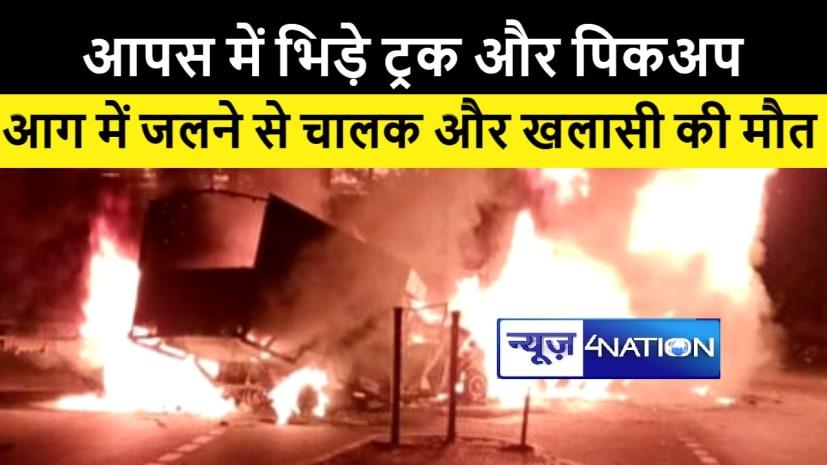 यूपी के कुशीनगर में ट्रक और पिकअप की भिड़ंत, आग में जलने से चालक और खलासी की मौत