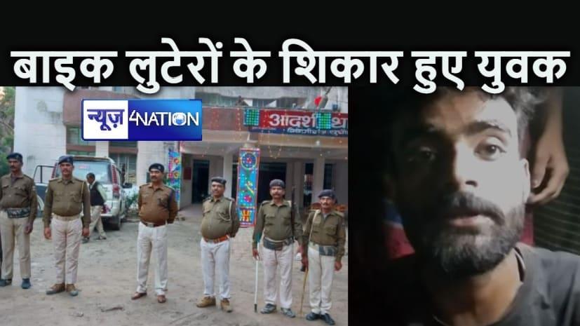 BIHAR NEWS : बदमाशों ने युवकों को मार दी गोली, दाह संस्कार के कार्यक्रम से लौट रहे थे दोनों घायल