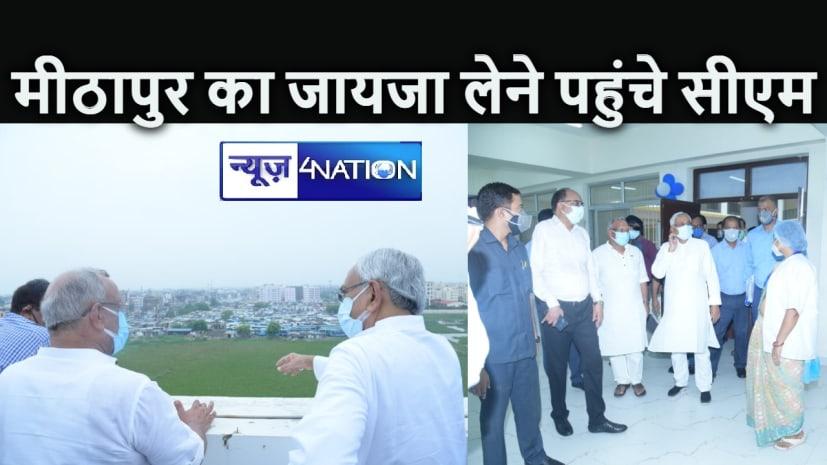 BREAKING NEWS : मीठापुर के लिए बनने लगी योजनाएं, सीएम नीतीश ने किया इलाके का निरीक्षण, की बैठक