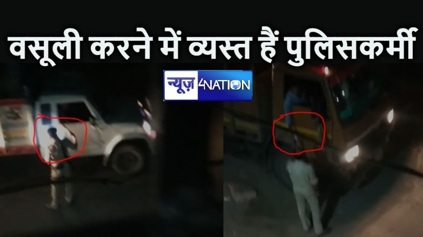 जोरों पर है धंधा : रात में चेकिंग के नाम पर वसूली करती है पुलिस, यह रहा सबूत