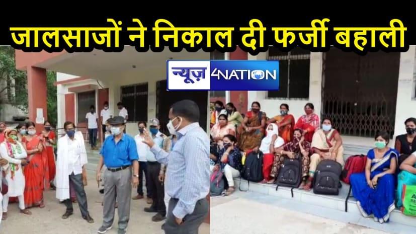 BIHAR NEWS: एएनएम की फर्जी बहाली की खबर से कई घंटो तक परेशान रहे अभ्यर्थी, अधिकारियों के समझाने पर मानी भूल