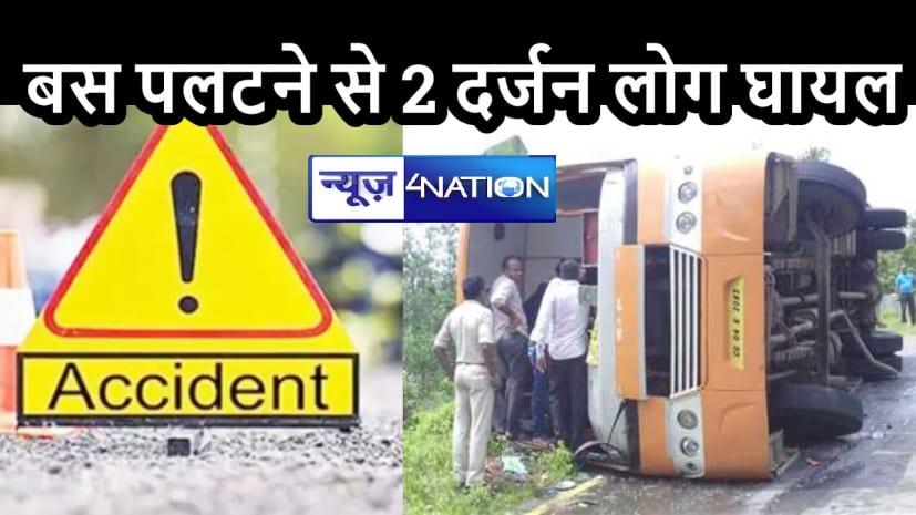 BIHAR NEWS: एनएच-57 पर अचानक पलटी बस, हादसे में शख्स की मौत और 25 लोग घायल, मौके पर पहुंची पुलिस