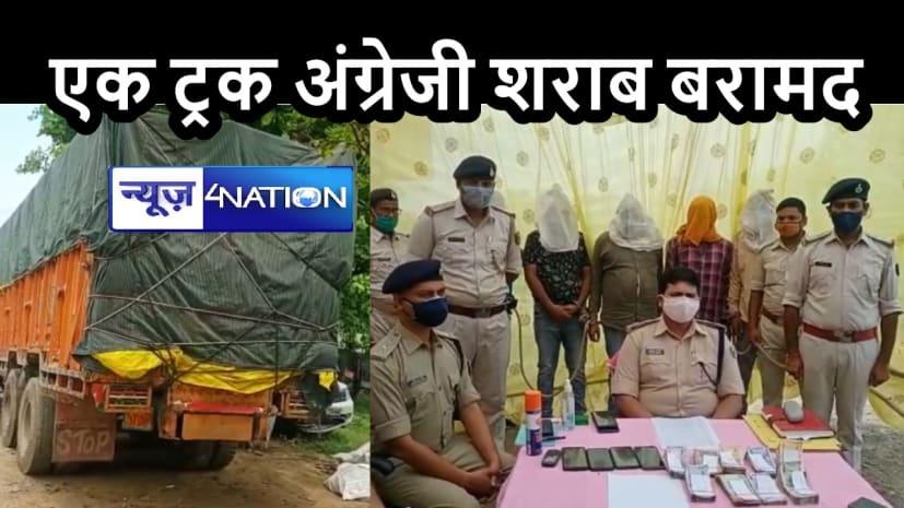 BIHAR CRIME: रोहतास पुलिस ने जब्त की एक ट्रक शराब, 5 धंधेबाज को बड़ी रकम सहित किया गिरफ्तार