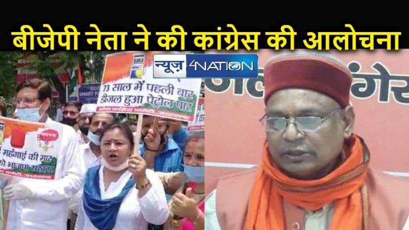 BIHAR NEWS: बीजेपी का बयान, कांग्रेस का प्रदर्शन केवल ढकोसला, कांग्रेस शासित राज्यों में आसमान क्यों छू रही महंगाई