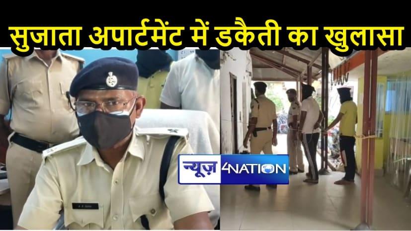 BIHAR CRIME: पुलिस ने किया डकैती कांड का खुलासा, रुपए के लेनदेन को लेकर रची गई थी साजिश