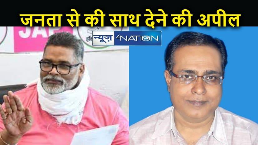 BIHAR NEWS: पांच सूत्री मांगों के साथ रविवार को जाप निकालेगी लोक न्याय मार्च: राघवेंद्र सिंह कुशवाहा