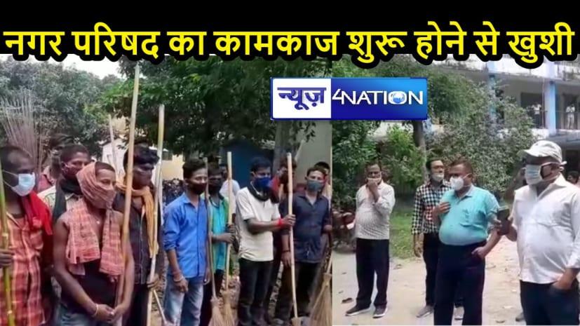BIHAR NEWS: त्रिवेणीगंज को मिला नगर परिषद का दर्जा, 25 लोग सफाई कर्मी के कार्य में शामिल