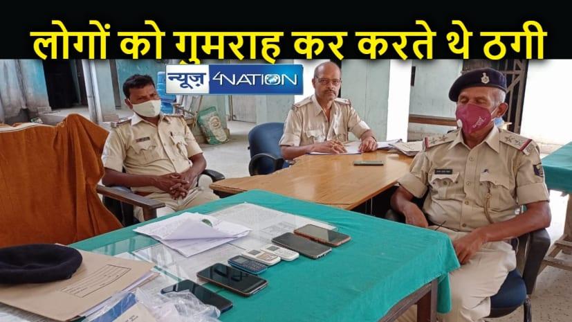 CRIME NEWS: गिरफ्तार हुए ठग, लाखों रुपये, मोबाइल फोन व कई अन्य चीजें बरामद
