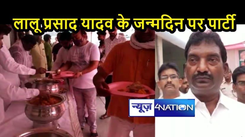 BIHAR NEWS: RJD सुप्रीमो के बर्थडे पर विधायक ने दी पार्टी, खूब चला खाना-पीना, कोरोना को नहीं मिला था न्योता!