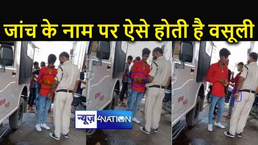 वाहन छोड़ने के नाम पर पैसा वसूली करने में व्यस्त है नगर थाना पुलिस, वीडियो वायरल होने के बाद दारोगा निलंबित