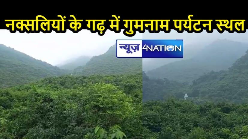 BIHAR NEWS: प्रकृति की गोद में छिपा है यह पर्यटन स्थल, लॉकडाउन में हुआ ध्यानाकर्षण, यहां पेड़ के तने से गिरता है झरने का पानी