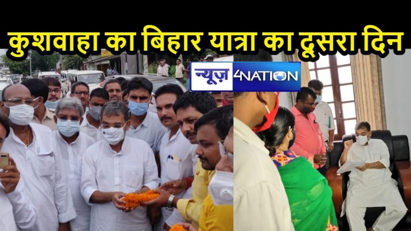 BIHAR NEWS: पूर्वी चंपारण में उपेंद्र कुशवाहा का गर्मजोशी से स्वागत, कहा- 'पूरे बिहार समेत देश में जदयू को एक नंबर की पार्टी बनाएंगे'