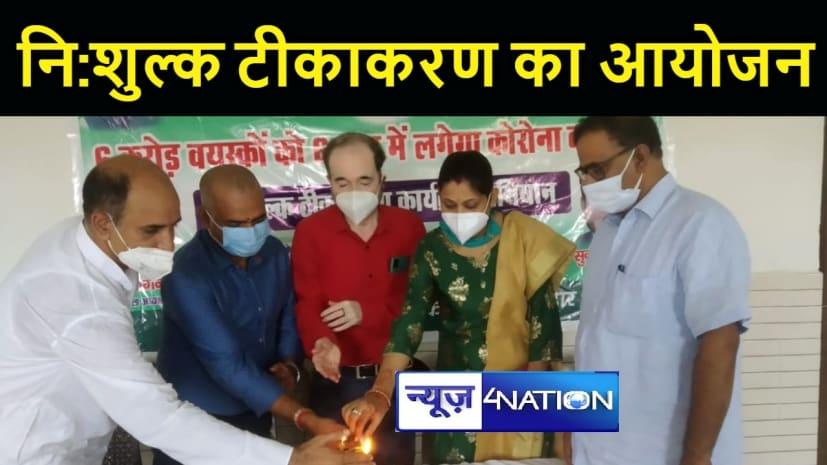 जदयू चिकित्सा प्रकोष्ठ दक्षिण बिहार के द्वारा निःशुल्क कोरोना टीकाकरण का आयोजन, 200 लोगों को लगा वैक्सीन