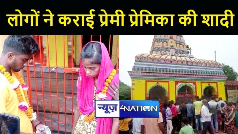 BIHAR NEWS : शादी तोड़ने के बाद लड़की के घर पहुंचा युवक, लोगों ने की जमकर पिटाई, फिर मंदिर में कराई शादी