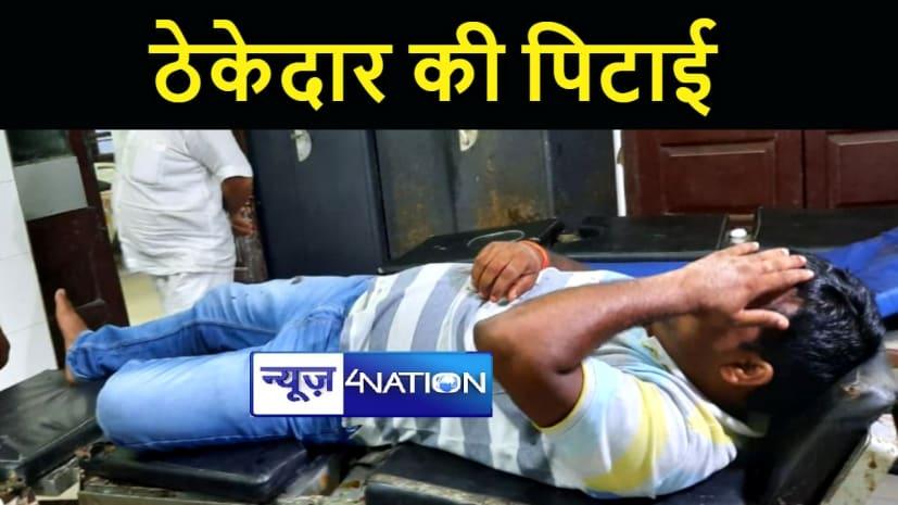 BIHAR NEWS : रंगदारी नहीं मिलने पर बदमाशों ने ठेकेदार को दौड़ा-दौड़ा का पीटा, जांच में जुटी पुलिस