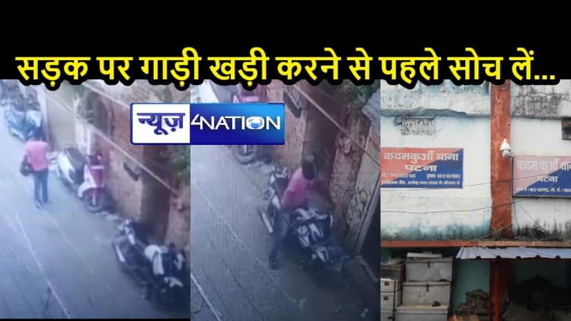 सावधान! पटना के पॉश इलाकों में मंडरा रहा बाइक पर खतरा, आधे घंटे में गायब हो जा रही सड़क पर खड़ी गाड़ियां
